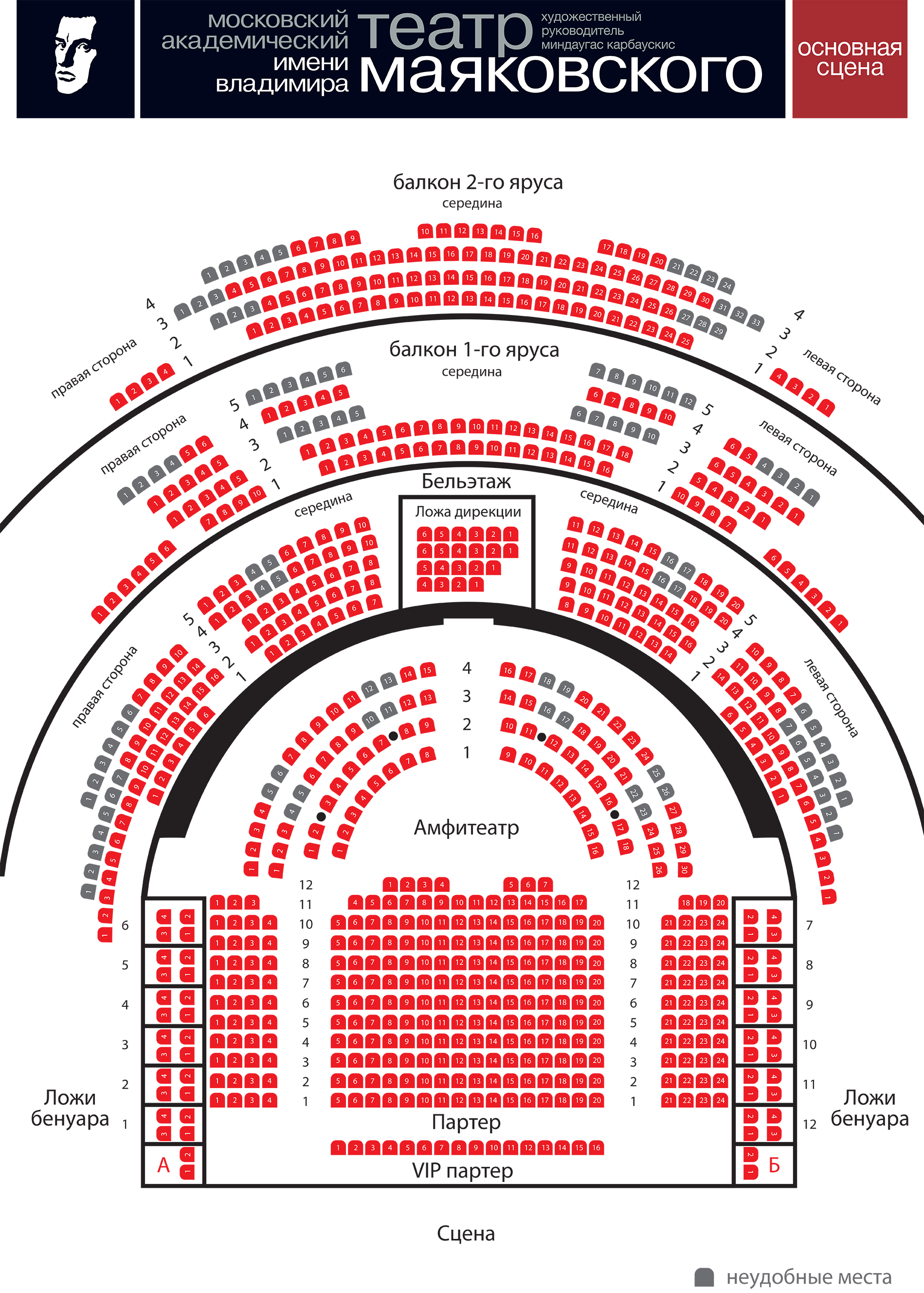 Схема зала театра моссовета фото 210