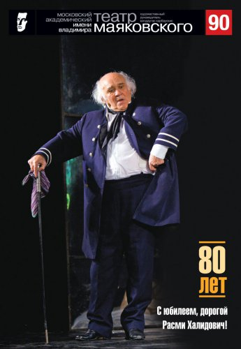 Расми Джабраилову - 80!