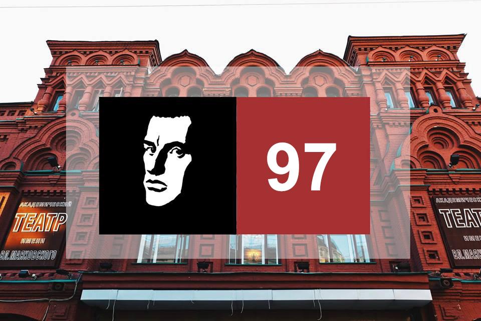 Театр маяковского билеты студентам цены на билеты в кино нео